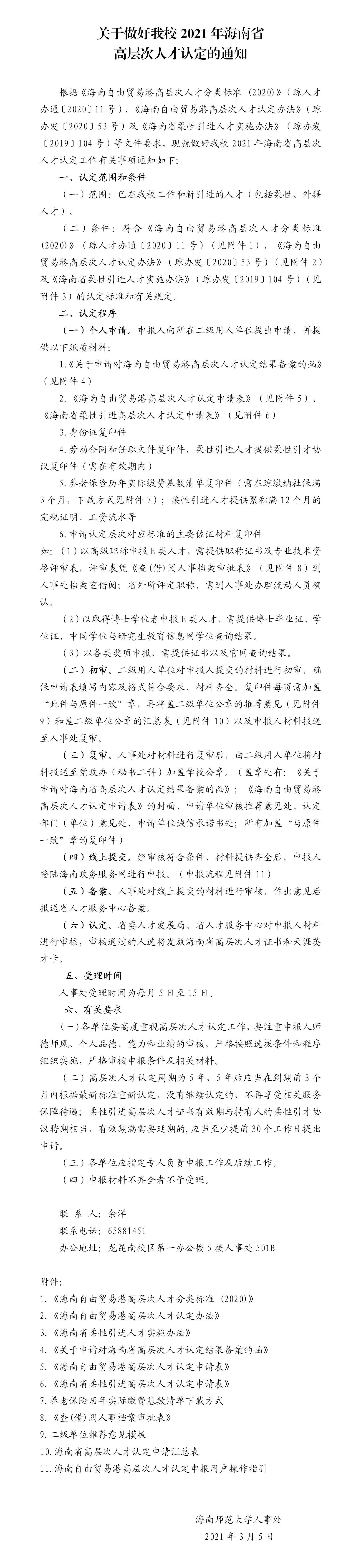 关于做好我校2021年海南省高层次人才认定的通知
