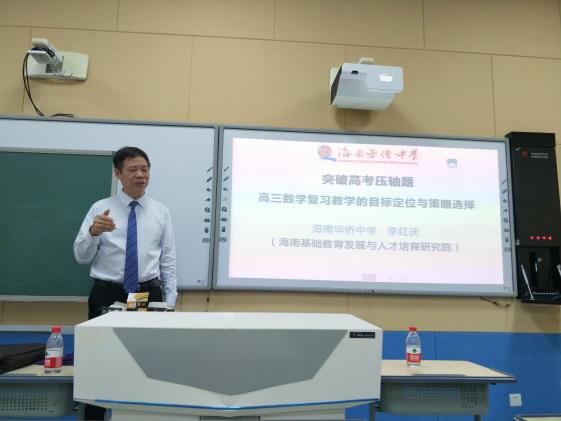 2020年海南数学名师巡讲团活动