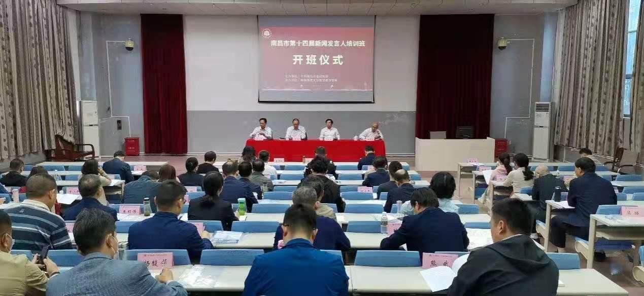我校承辦江西省南昌市第十四屆新聞發言人培訓班