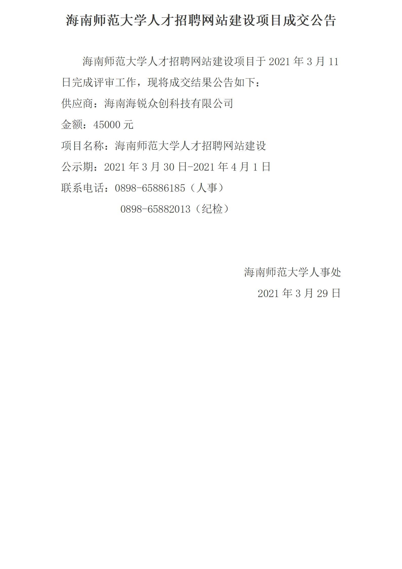 海南师范大学人才招聘网站建设项目成交公告