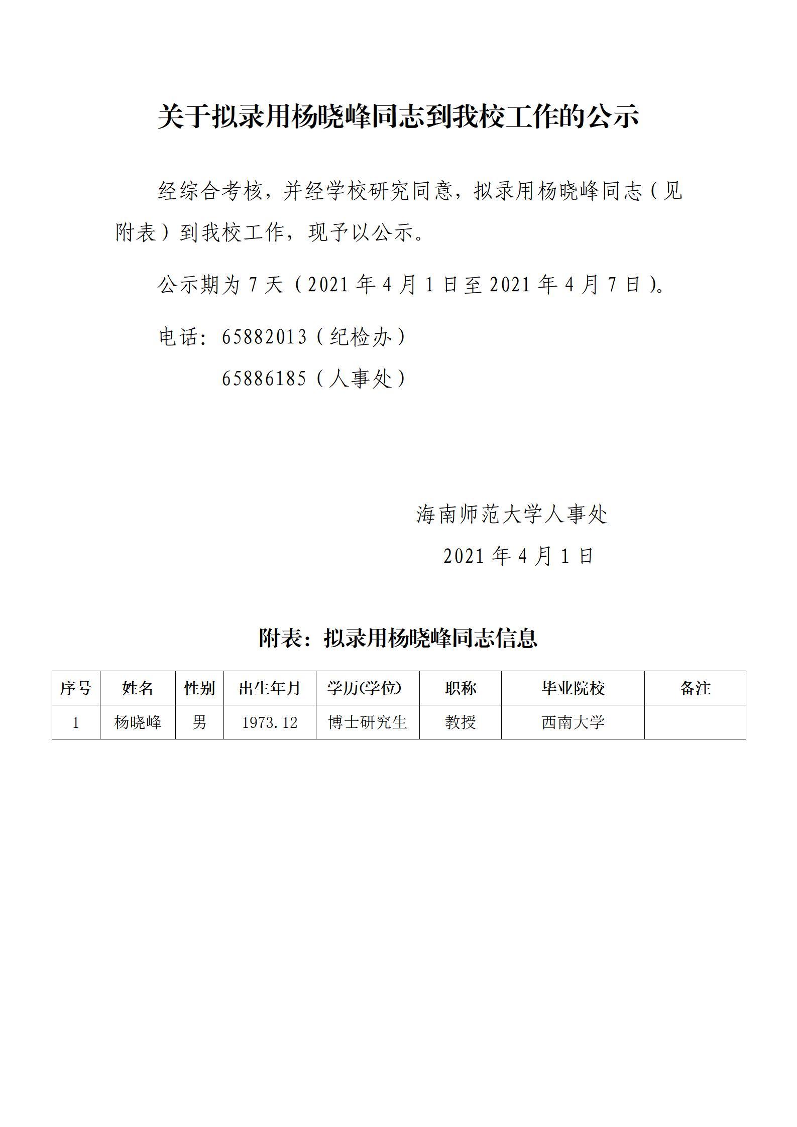 关于拟录用杨晓峰同志到我校工作的公示