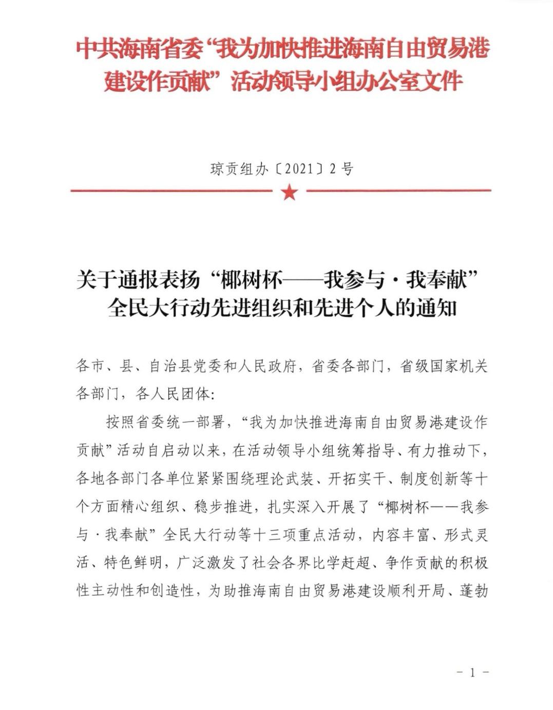 """宣传统战部荣获""""椰树杯——我参与·我贡献""""全民大行动先进组织奖"""