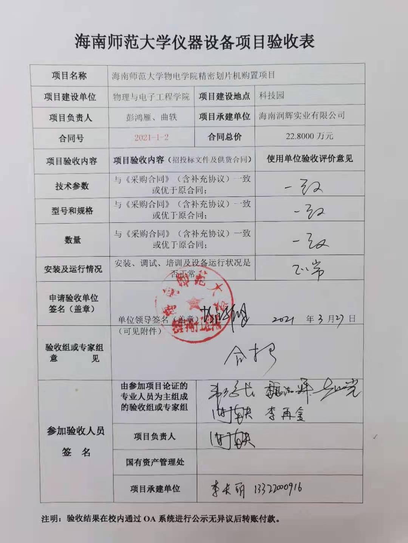海南师范大学物电学院精密划片机购置项目验收结果公示