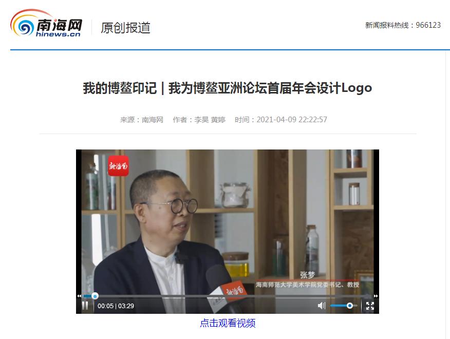 张梦:我为博鳌亚洲论坛首届年会设计Logo