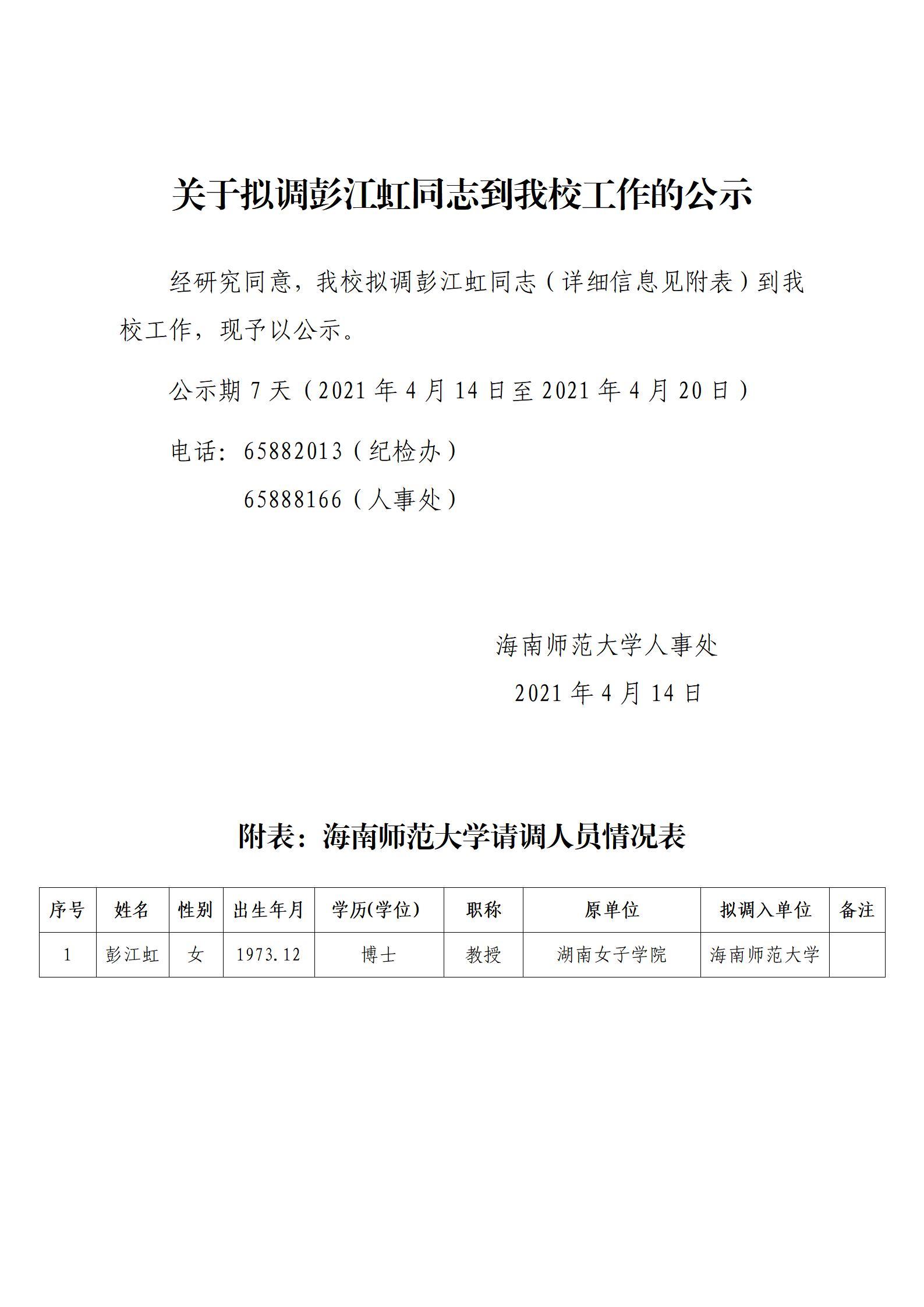 关于拟调彭江虹同志到我校工作的公示