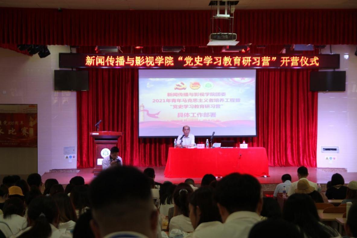 新闻传播与影视学院组织师生开展党史学习教育活动