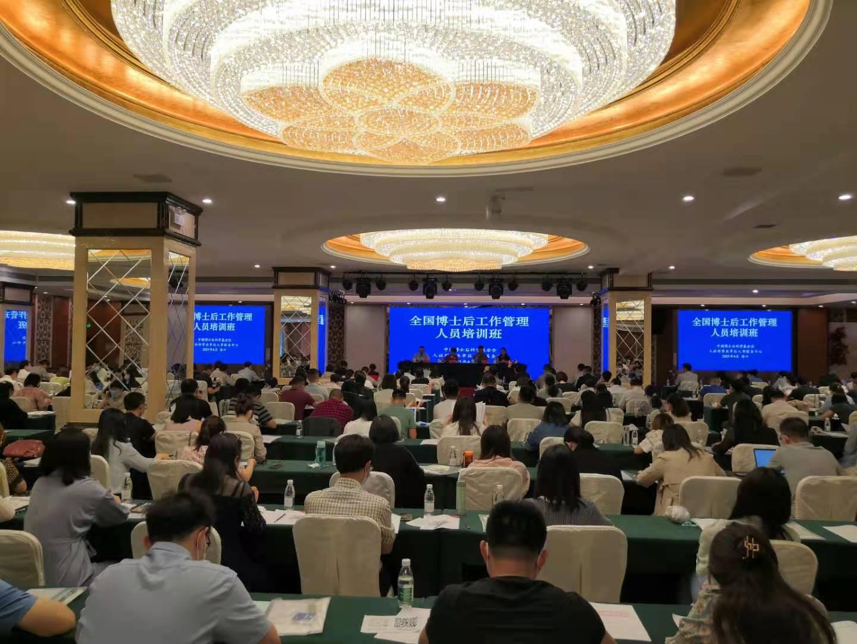 史海涛参加全国博士后管理人员培训班