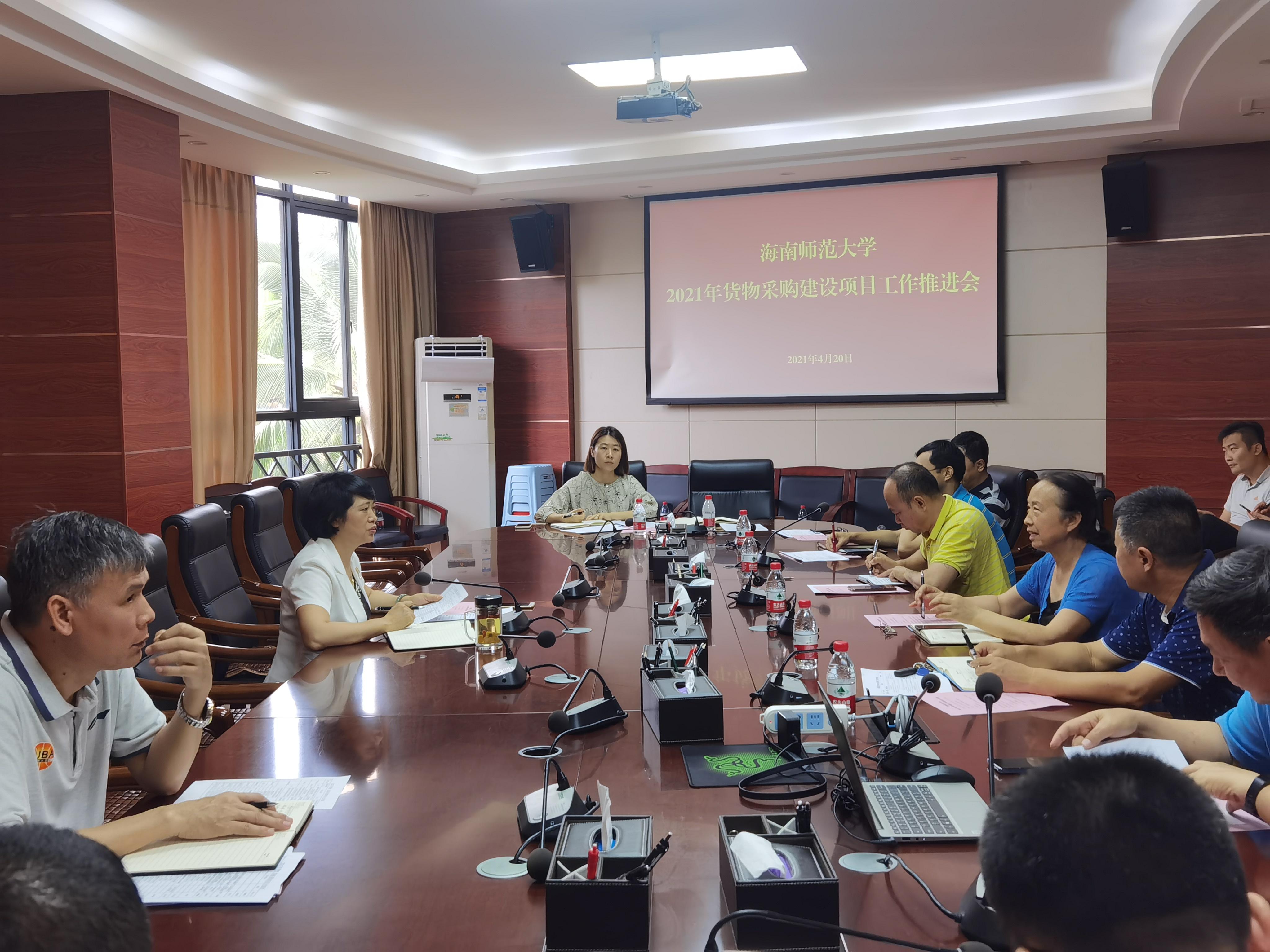 校领导主持召开2021年货物采购项目建设工作推进会议