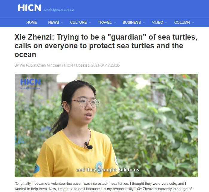 """中英双语报道《海龟""""守护人""""谢祯子》"""