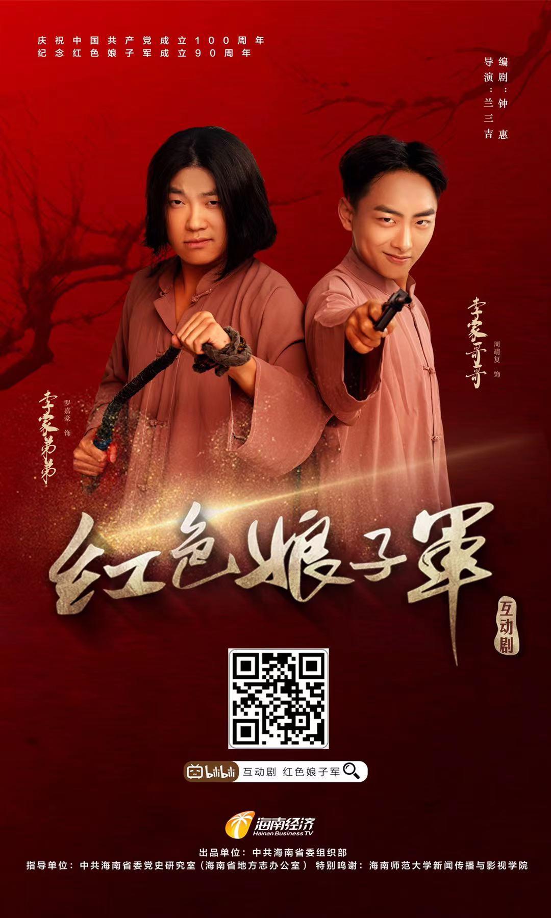 我院表演专业学生表演的互动剧《红色娘子军》今天上线