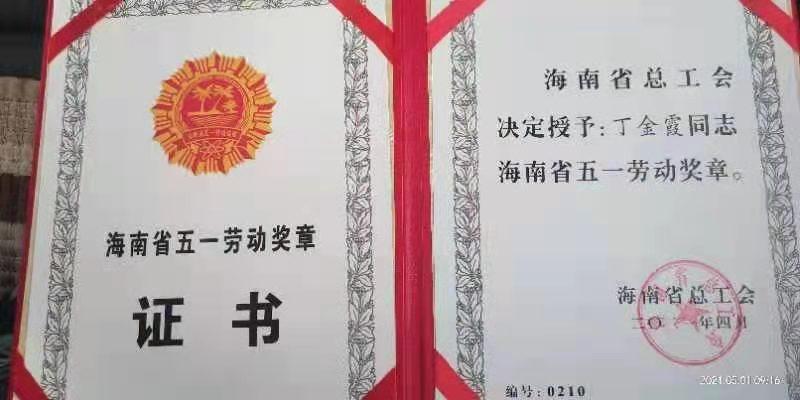 丁金霞荣获海南省五一劳动奖章