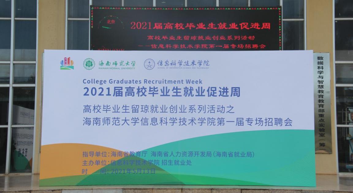 信息科学技术学院第一届专场招聘会