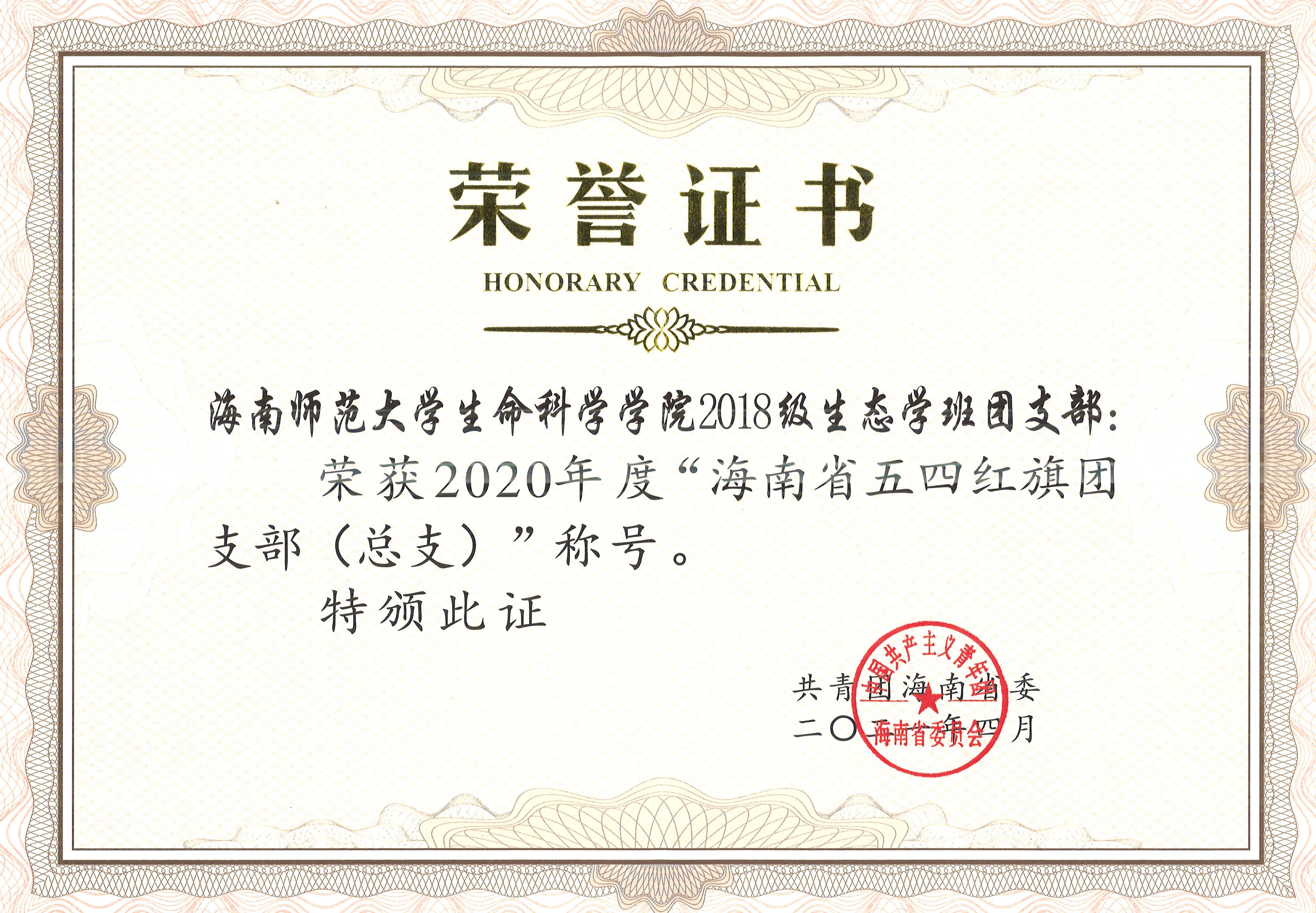 """2018级生态班团支部荣获""""海南省2020年度五四红旗团支部""""荣誉称号"""