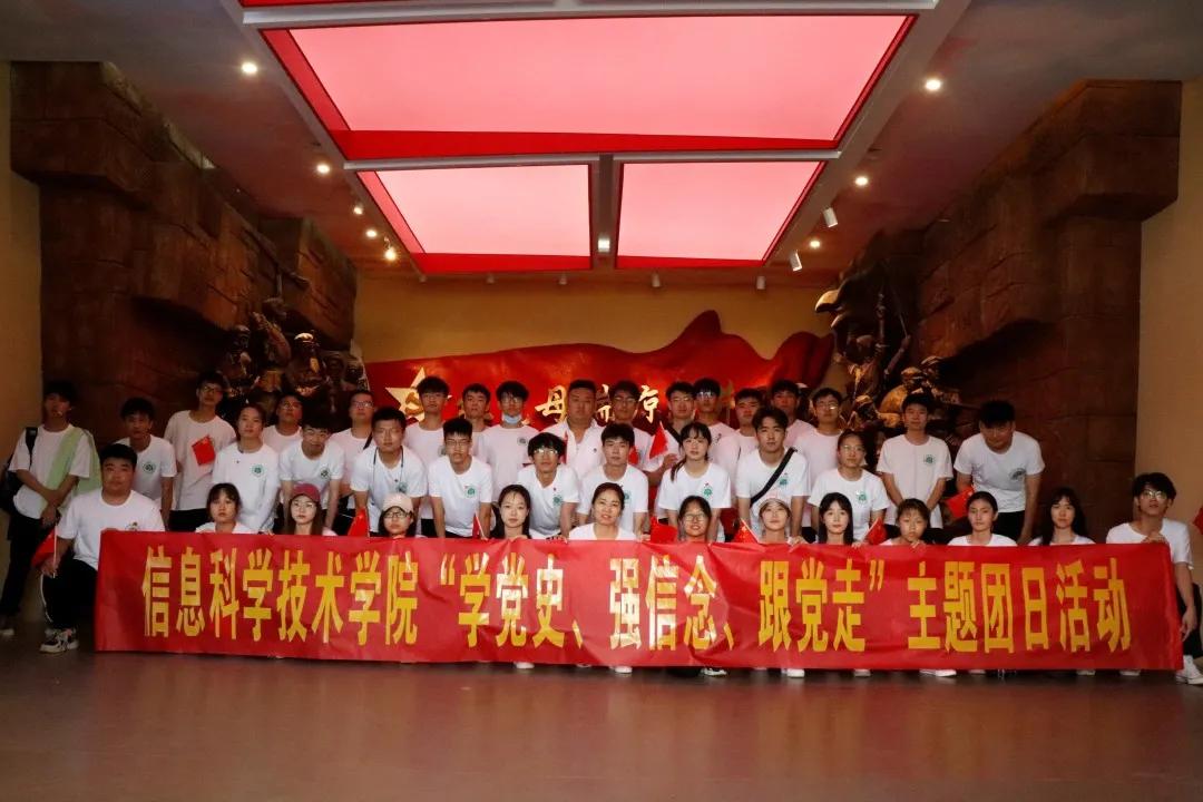 """信息科学技术学院""""学党史、强信念、跟党走""""主题团日活动--母瑞山红色革命教育"""