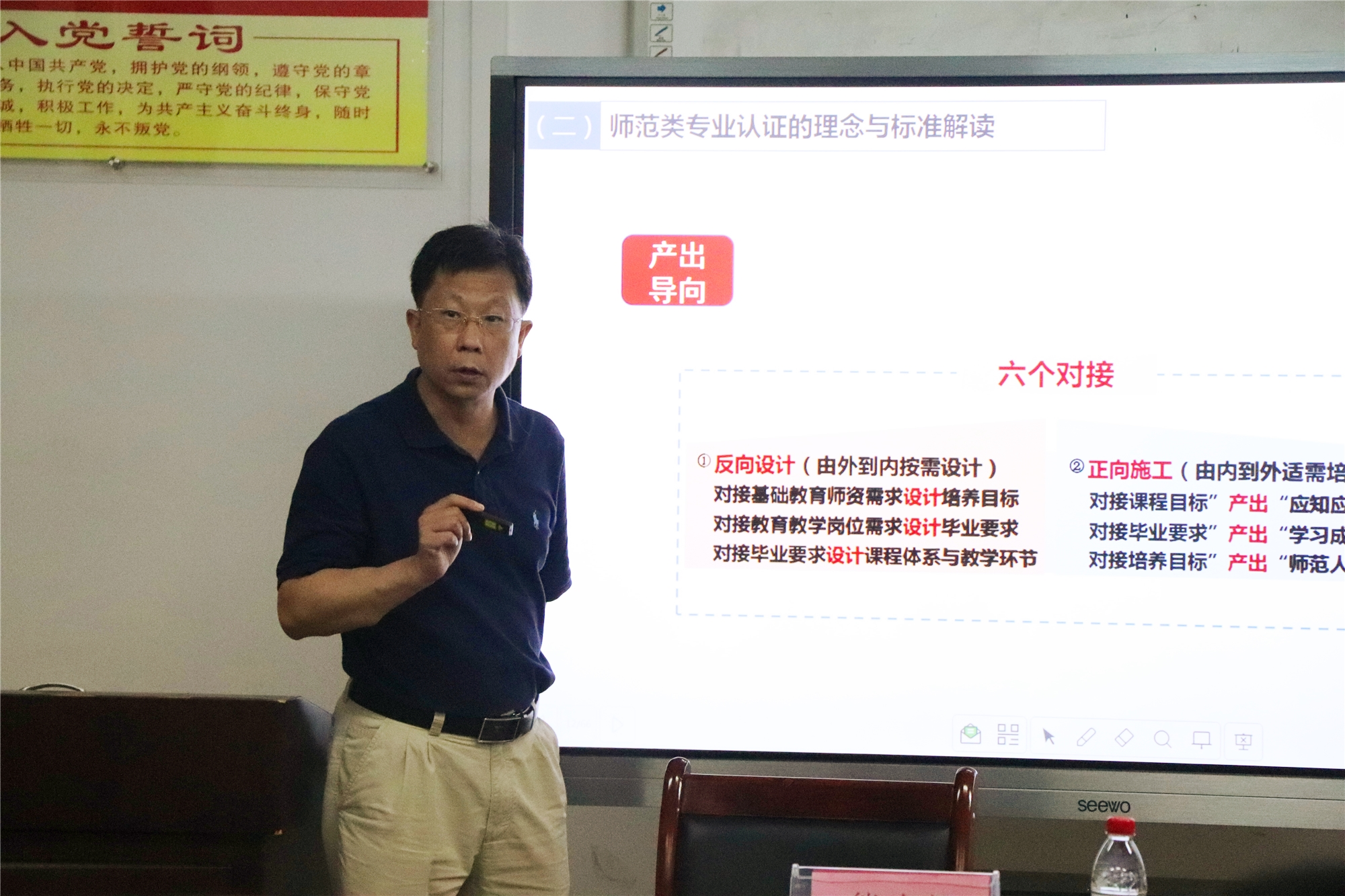 华南鸭脖官网熊建文教授来校做师范专业认证专题报告