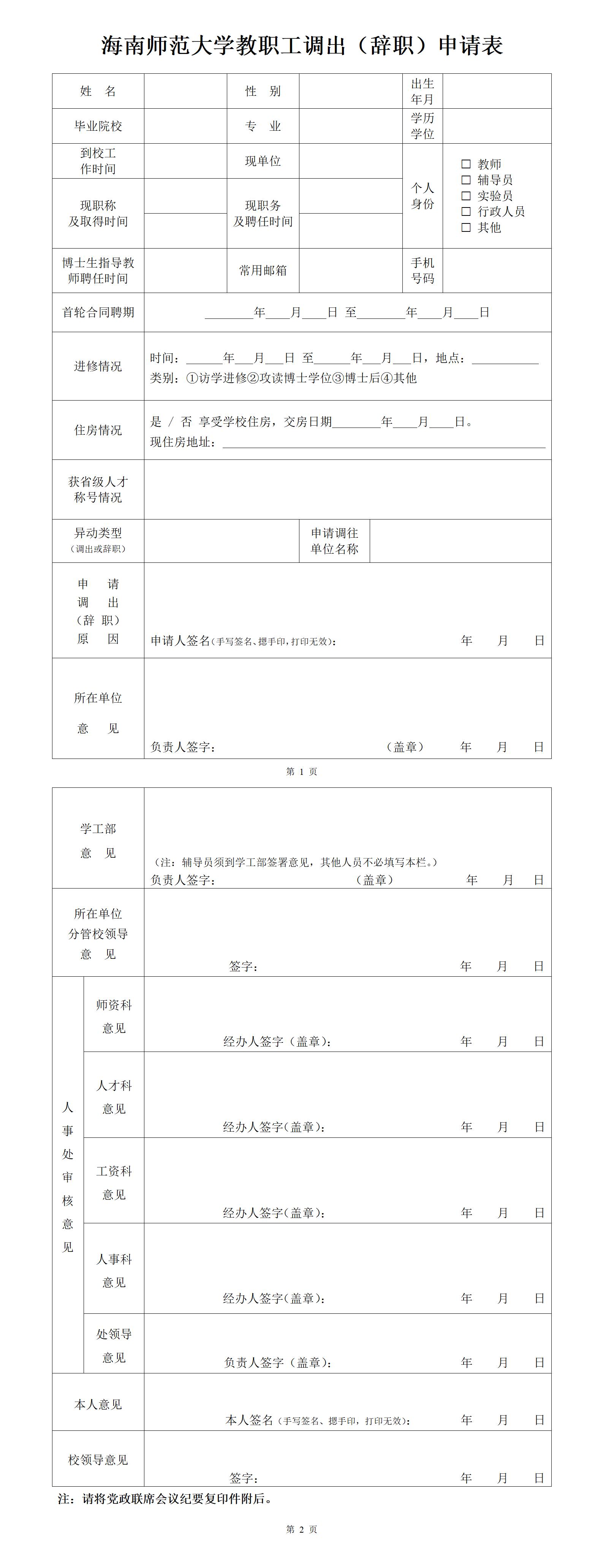 海南师范大学教职工调出(辞职)申请表