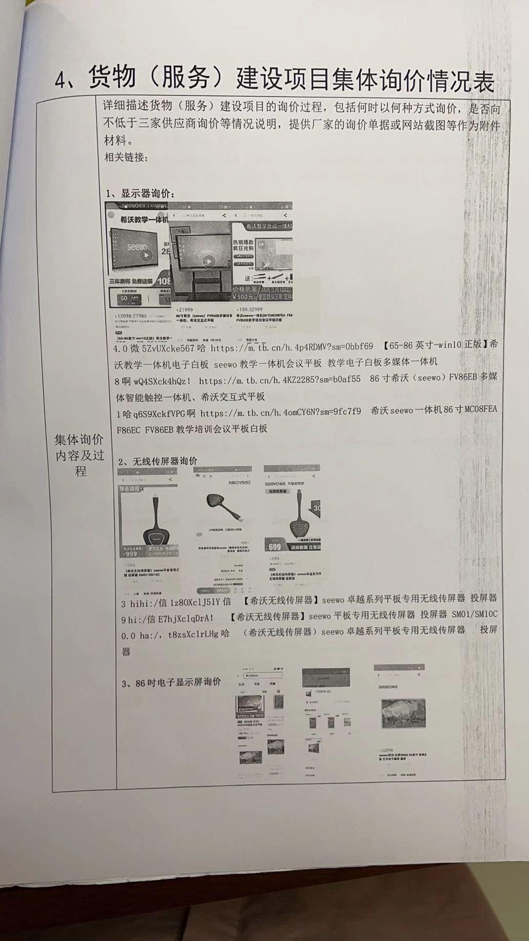 新闻传播与影视学院中俄合作办学项目建设购置审批表和论证报告公示