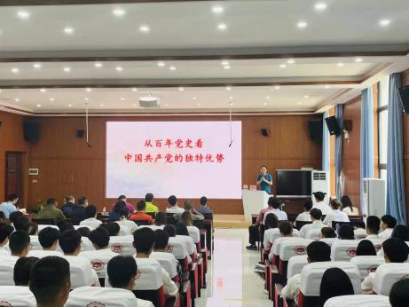 """""""从百年党史看中国共产党的独特优势""""党史专题讲座"""