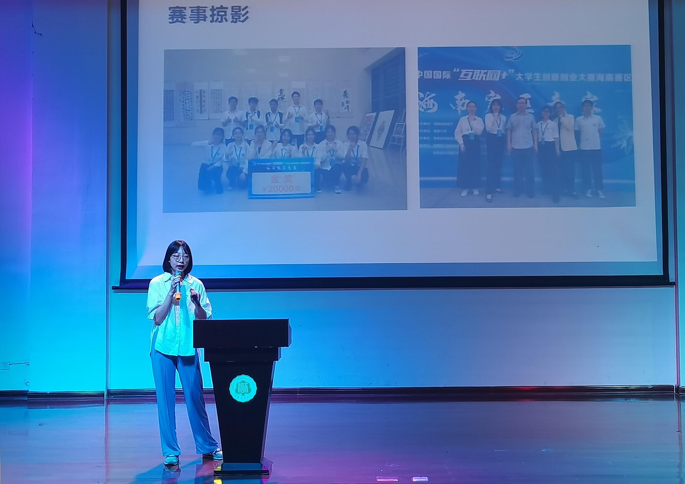 亚洲十大信誉彩票平台举办创新创业大赛经验分享会