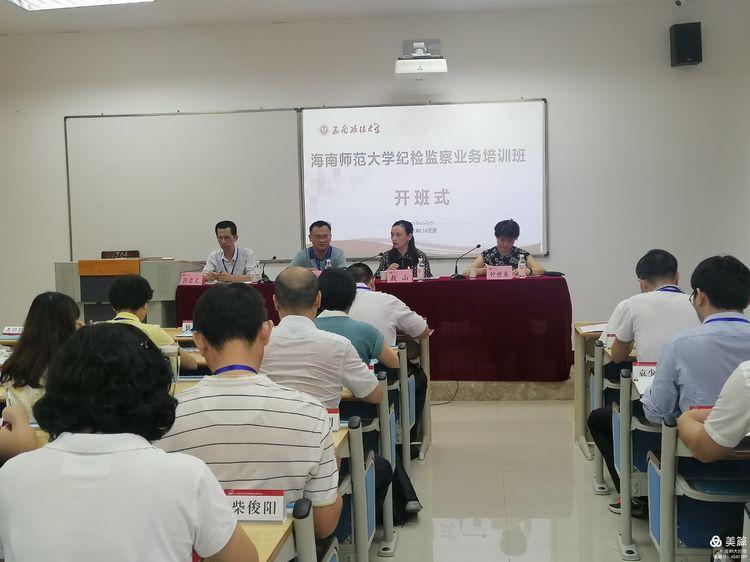 海南师范大学纪检监察业务培训班在重庆顺利开班