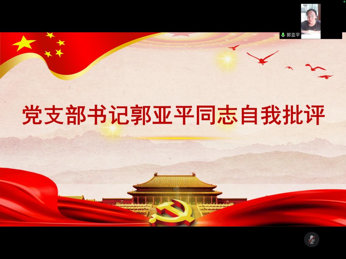 心理学院学生党支部举行党史学习教育线上组织生活会