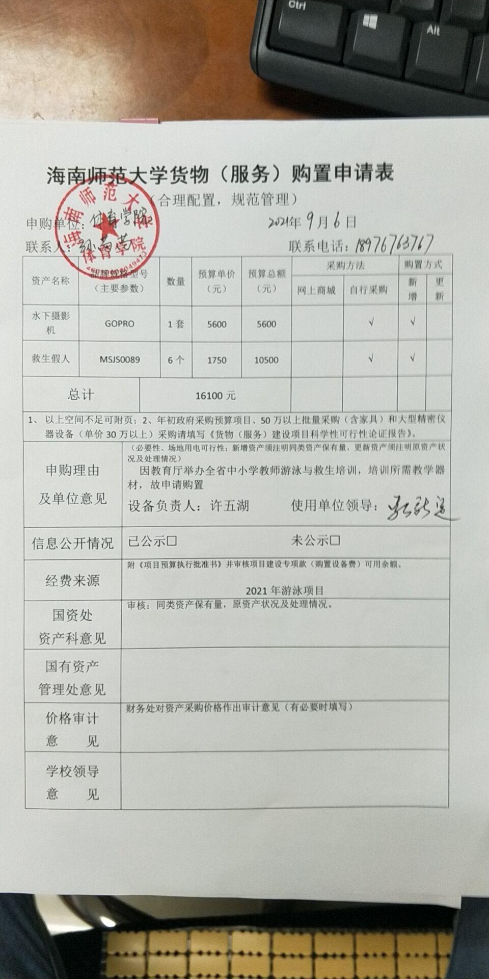 国有资产购置申请(2021.9)