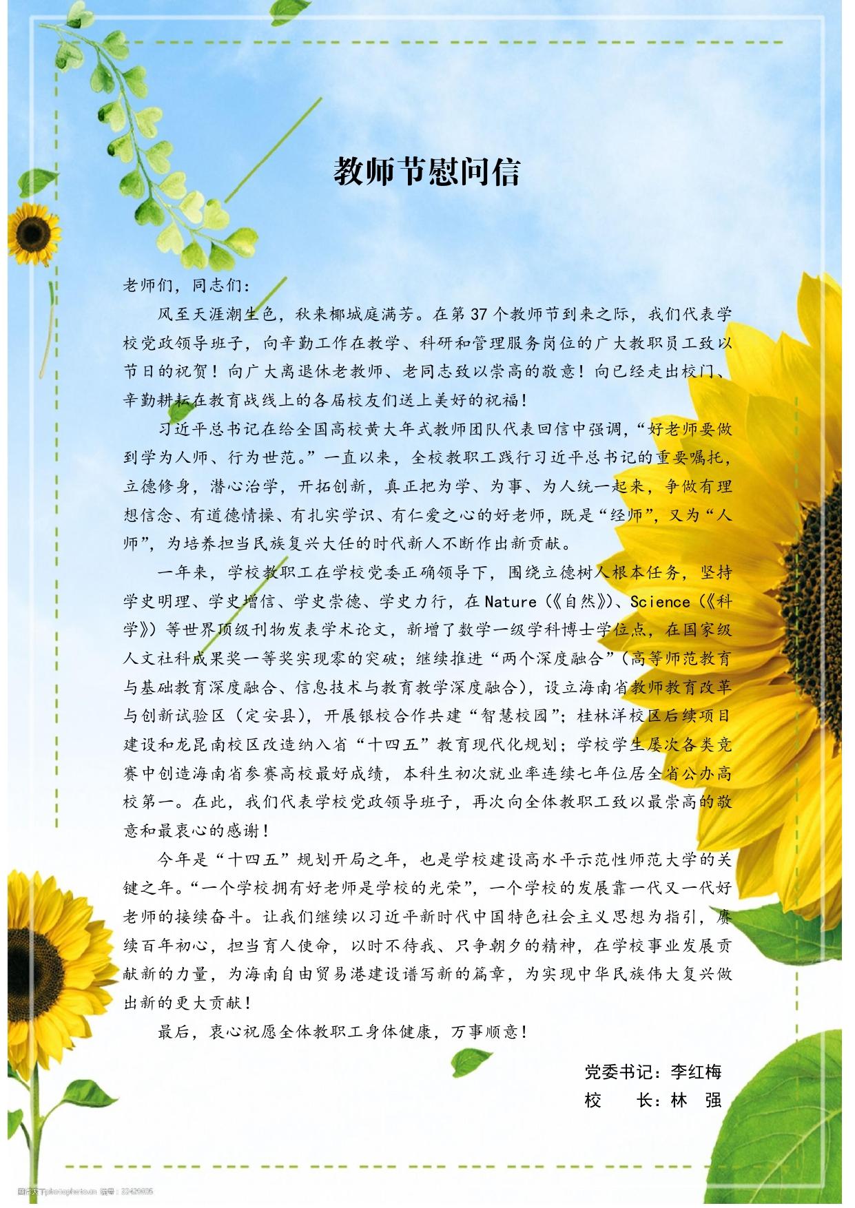 李红梅书记、林强校长祝全校教职工教师节快乐!