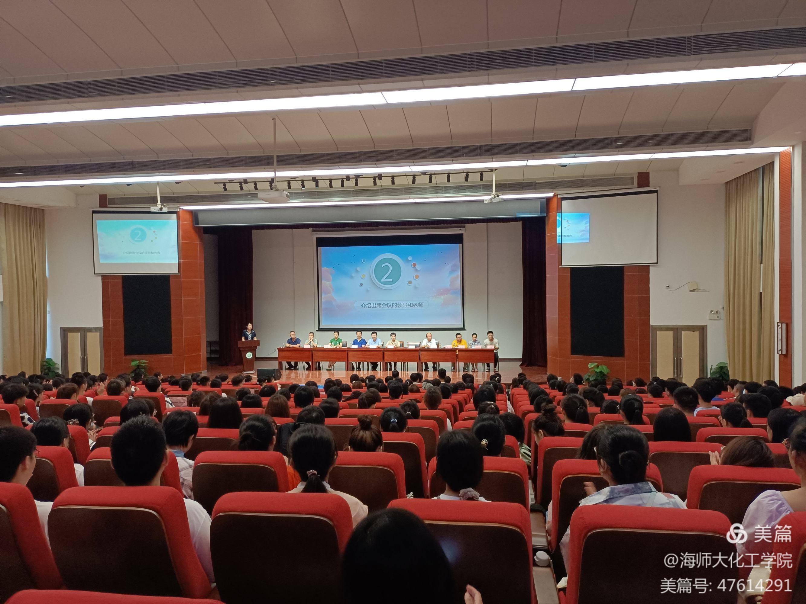 【学党史见行动】化学与化工学院举行2021级新生开学典礼