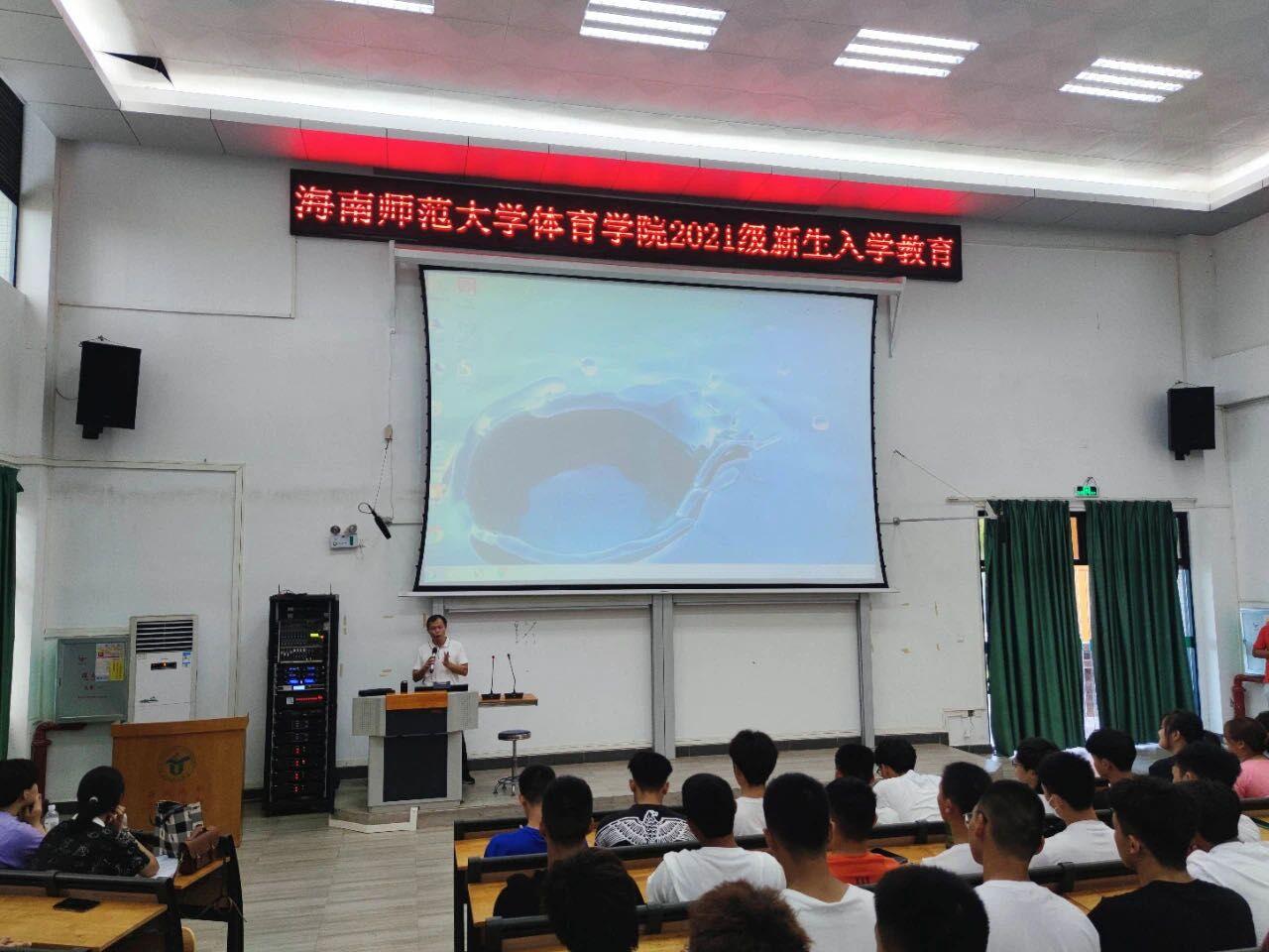 2021级新生入学第一课
