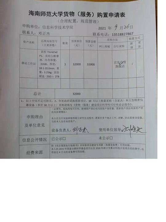 邓正杰科研设备购置申请公示