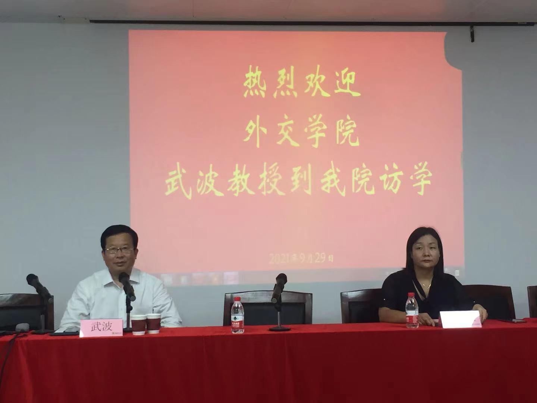 外交学院英语系教授武波到ju111九卅娱乐手机版讲学