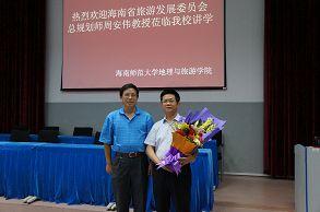 海南省旅游委周安伟教授莅临我院讲学