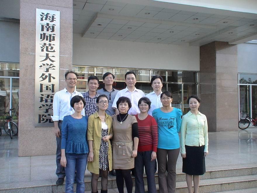 海南师范大学外国语学院